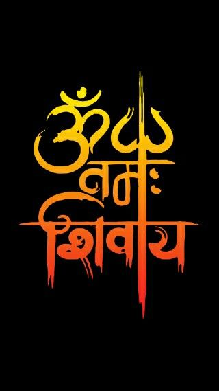 Om Namh Shivay Image Mahakal
