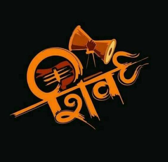Shiv Mahakal Image Pic Photos